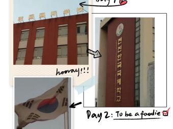 天津韓國國際學校