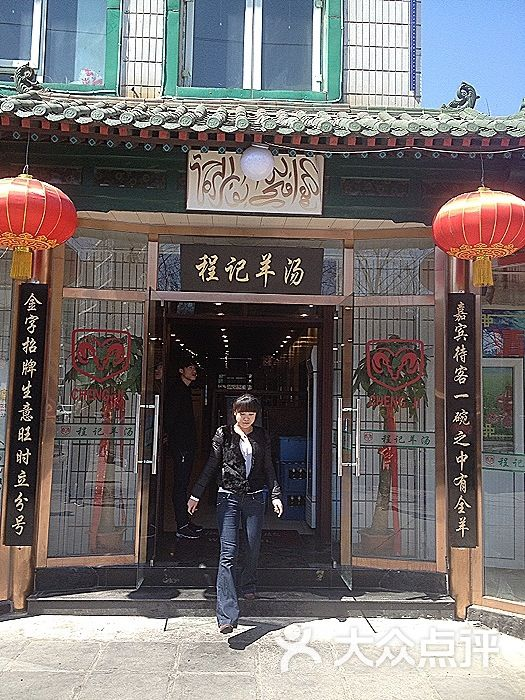 程记单县羊汤馆图片-北京小吃快餐-大众点评网