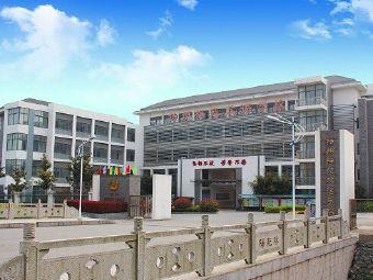 扬州梅苑双语学校