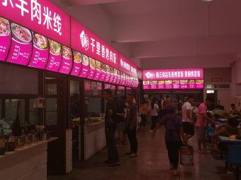 云南开放昆明开放学院云南省贸易经济学校分院