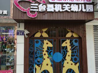 三台县机关幼儿园