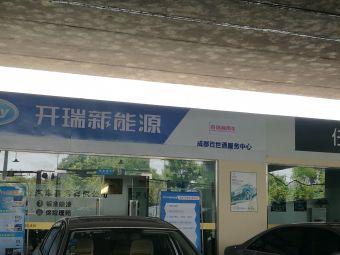 成都百事通汽车服务有限公司