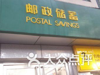 衡山路邮政所