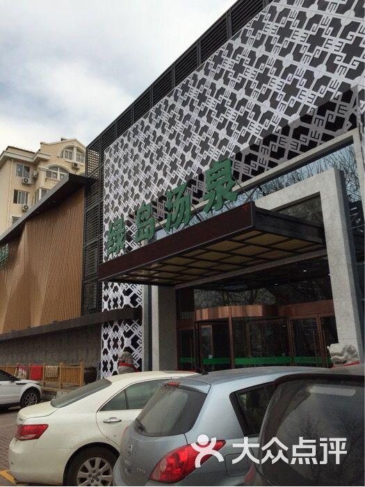 绿岛汤泉韩式休闲会所图片 - 第522张