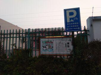 辛庄幼儿园