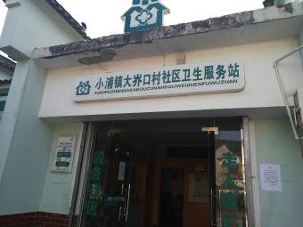 长兴县小浦镇大岕口村社区服
