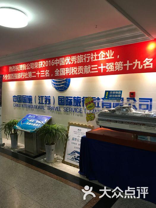 中国国旅(江苏)国际旅行社(汉中门店)-图片-南京