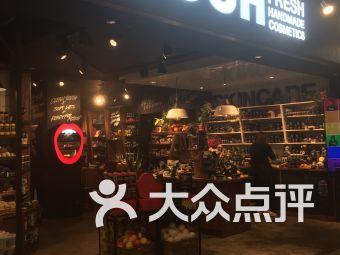 LUSH(海港城LCX店)