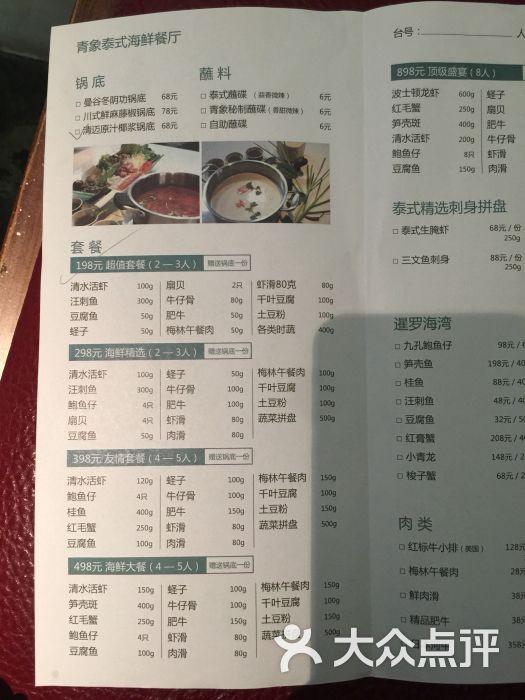 冬荫屋泰式海鲜火锅-菜单图片-成都美食-大众点评网