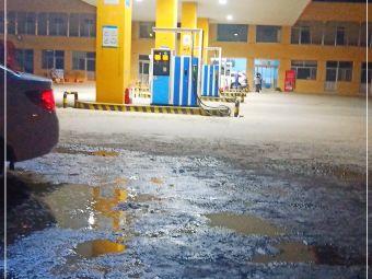 潍坊顺达石油加油站