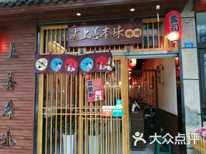 上善本味寿司(动物园店)-图片-成都美食-大众点评网
