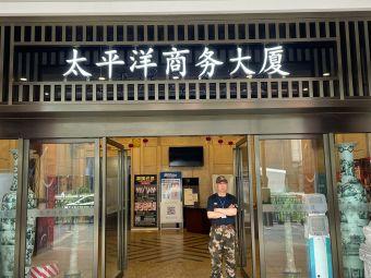 太平洋商务大厦(百盛购物中心店)