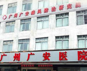 广州广安痛风防治研究院