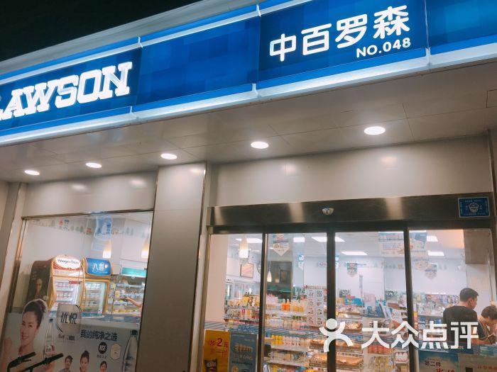 中百罗森(徐家棚店)-门面-环境-门面图片-武汉购物