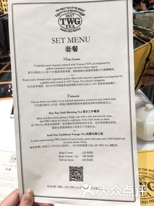 twg(港汇店)菜单图片 - 第82张