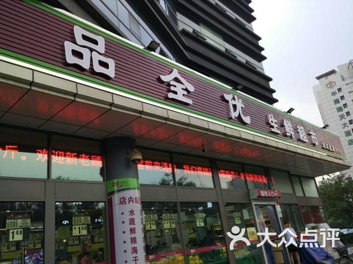 品全优生鲜超市(黄河道店)-图片-天津购物-大众点评网