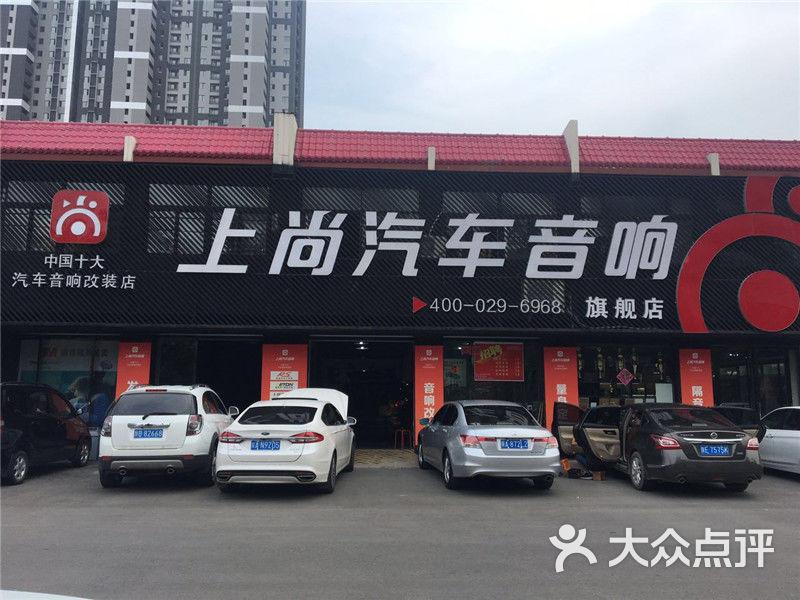 西安上尚汽车音响改装公司
