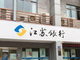 江苏银行(常熟新颜支行)