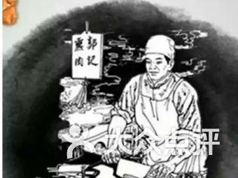 【郭玺熏肉】天津v熏肉大全,手术查看全部1家分前可以点击的吃菜谱图片
