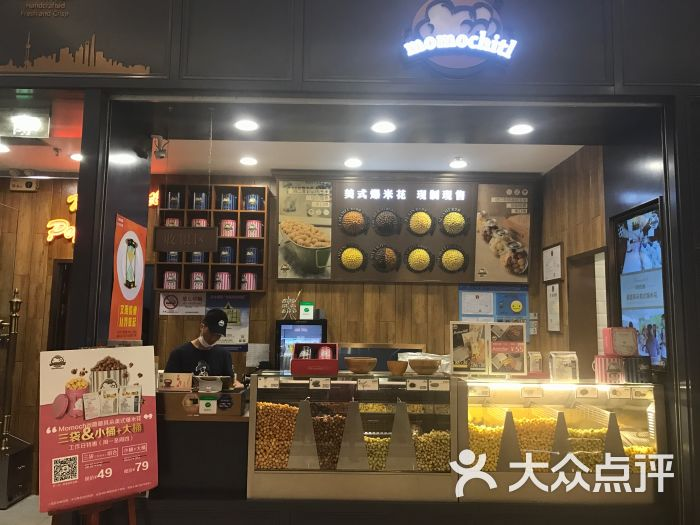 Momochitl美式爆米花专卖店(环球港店)图片 - 第1张