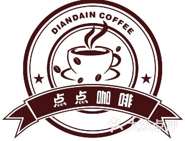 点点咖啡馆-图片-兴化市美食三台乡德昂族美食图片
