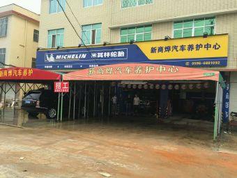 新商烨汽车装潢养护中心