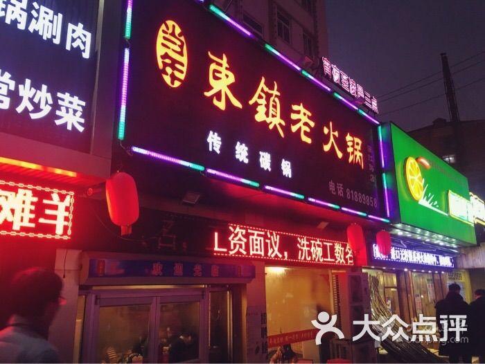 东镇老火锅(闽江路店)-图片-青岛美食-大众点评网