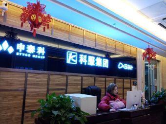 贵州申泰科知识产权管理服务有限公司