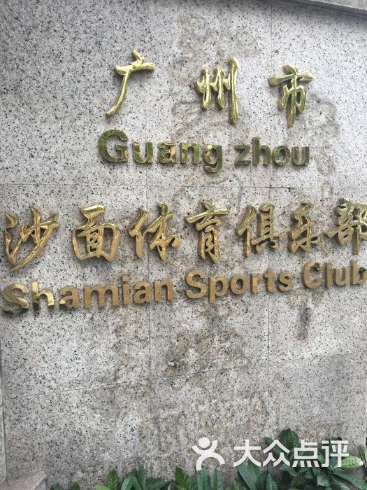 广州市沙面网图片球场-第52张参观感受跳伞图片