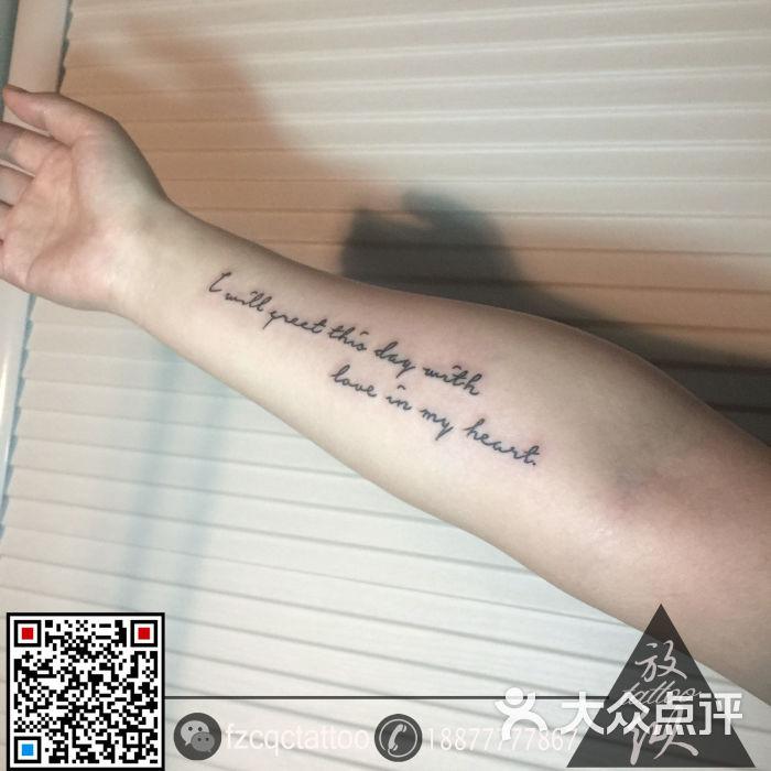 小臂内侧英文字母作品 北京纹身放纵刺青