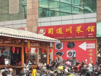 惠民·水街码头