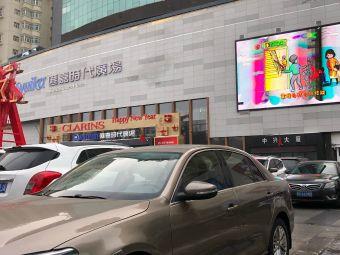 汇嘉时代广场停车场
