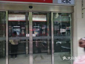 ICBC中国工商银行