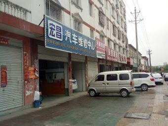 宏昌汽车维修中心