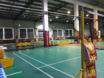 天天羽毛球馆