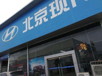 华宏北京现代(客家大道店)