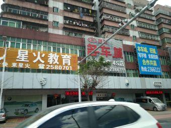 明胜名车惠州店(惠州店)