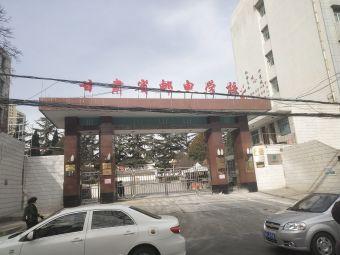 甘肃省邮电学校