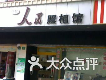 新人民摄影(打浦店)