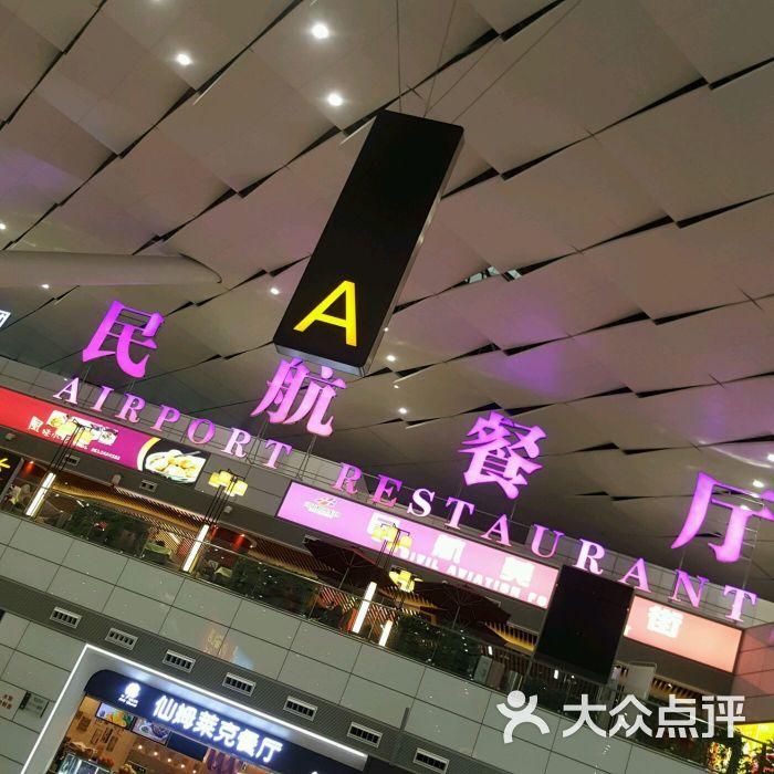 新郑市其他 交通 飞机场 郑州新郑国际机场 所有点评