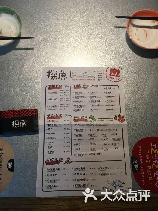 探鱼(希尔顿店)菜单图片 - 第1127张