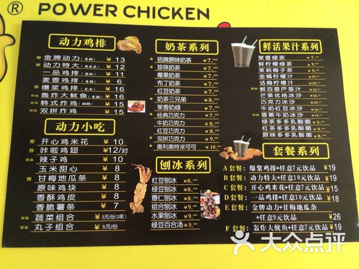 菜单价目表高清图片