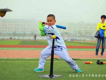 海之星青少年棒垒球体验营