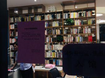 泉城书房济南市图书馆(全福街道分馆)