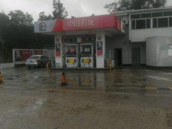 中国石化平潭上楼加油站
