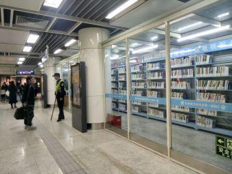 金陵图书馆(新街口地铁点)
