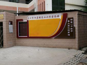 晋江东山小学