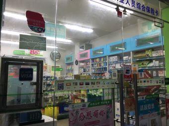 國大藥房(政立店)
