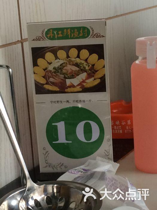 丹江鲜图片-美食-襄阳美食-大众点评网五点市渔村图片
