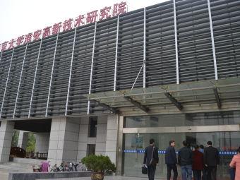 南京大学淮安高新技术研究院环保分院
